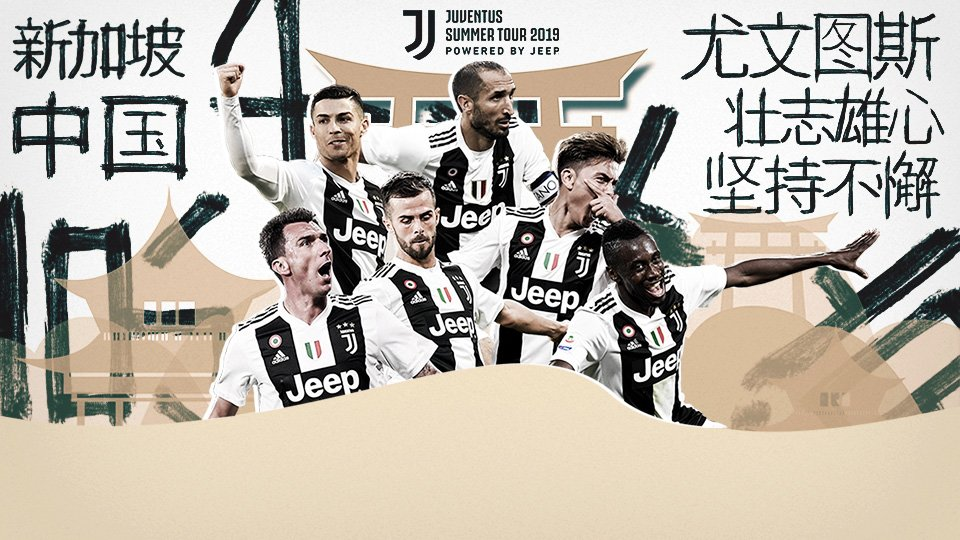 Juventus–Tottenham-21072019
