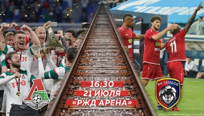 Lokomotiv-Moscova-Tambov-21072019
